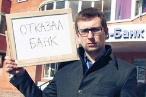 Фото отказа Банка