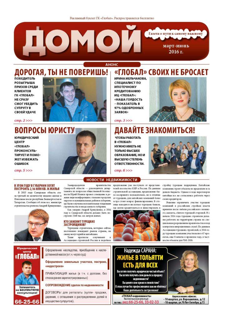 """Обложка газеты """"Домой"""""""