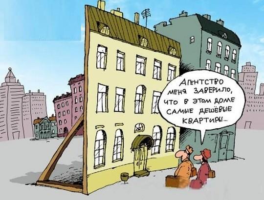 сдача квартир - карикатура