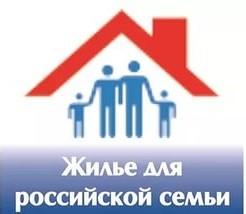 Изображение жилья для семьи