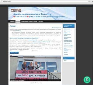 Скриншот главной страницы аренды