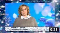Новогоднее поздравление от директора АН ГЛОБАЛ!!!