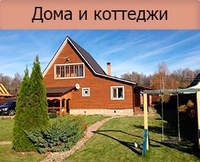 Дома и коттеджи