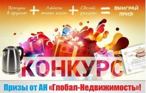 Флаер конкурса АН