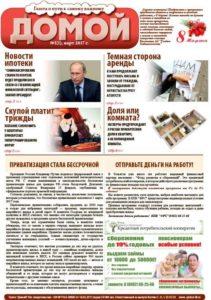 """Обложка газеты """"Домой"""". Март 2017 г."""