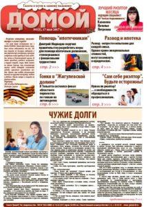 """Газета """"Домой"""". Май 2017 г."""