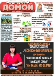 """Газета """"Домой"""". Июль 2017 г."""