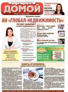 """Газета """"Домой"""". Апрель 2018 г."""