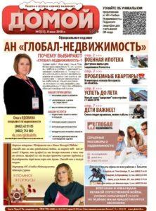 """Газета """"Домой"""". Май 2018 г."""