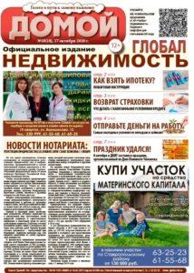 """Газета """"Домой"""". Октябрь 2018 г."""