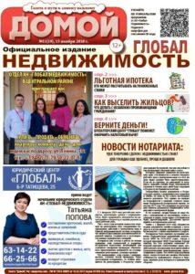 """Газета """"Домой"""". Ноябрь 2018 г."""
