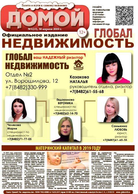"""Газета """"Домой"""". Апрель 2019 г."""