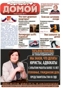 """Выпуск газеты """"ДОМОЙ"""" Июнь 2017"""