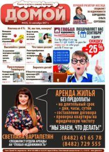 """Выпуск """"Домой"""". 2017 сентябрь"""