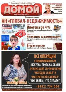 """Выпуск """"Домой"""". 2017 октябрь"""