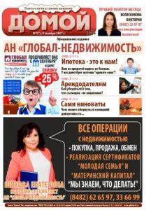 """Выпуск """"Домой"""". 2017 Ноябрь"""