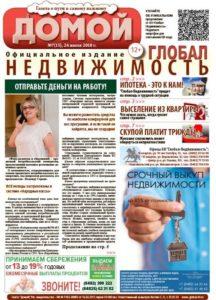 """Выпуск """"Домой"""". 2018 Июль"""
