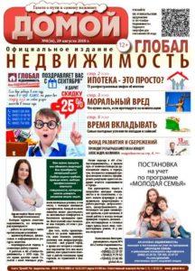 """Выпуск """"Домой"""". 2018 Август"""