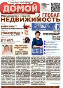 """Выпуск """"Домой"""". 2019 Январь"""