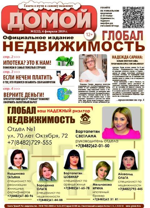 """Выпуск """"Домой"""". 2019 Февраль"""
