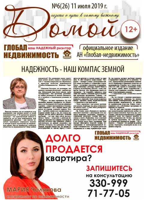 """Выпуск """"Домой"""". 2019 Июль"""