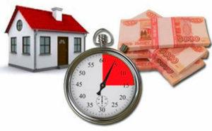 Иллюстрация срочной реализации недвижимости