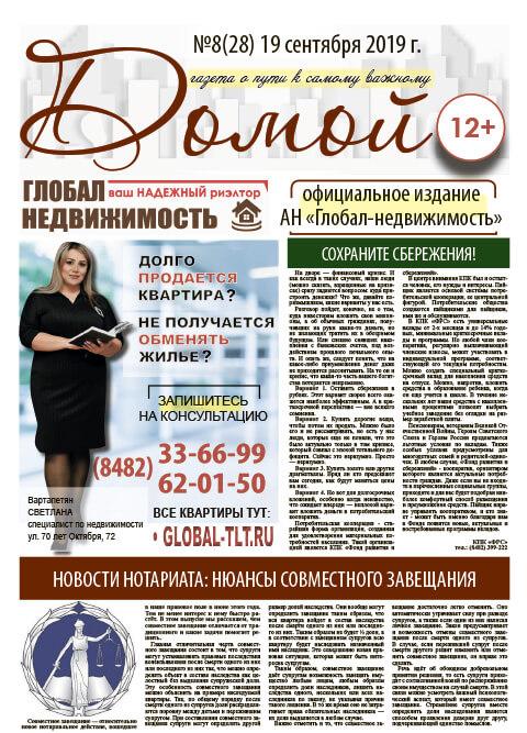 """Выпуск """"Домой"""". 2019 Сентябрь"""