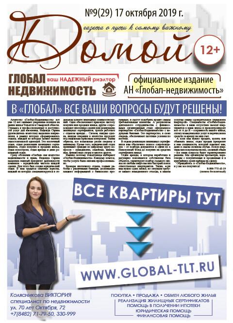 """Выпуск """"Домой"""". 2019 Октябрь"""