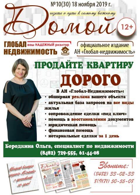"""Выпуск """"Домой"""". 2019 Ноябрь"""