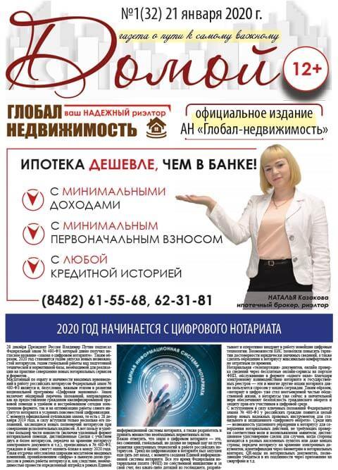 """Обложка выпуска 2020/01 """"Домой"""""""