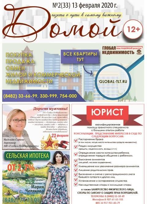 """Обложка выпуска 2020/02 """"Домой"""""""