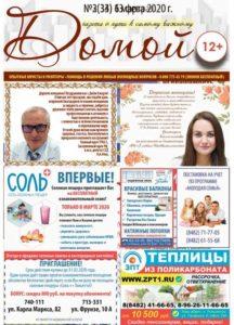 """Обложка выпуска 2020/03 """"Домой"""""""