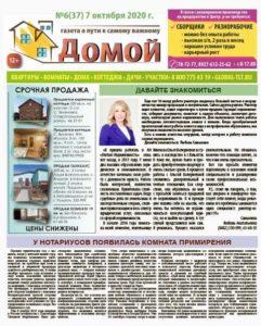 """Обложка газеты """"ДОМОЙ"""" в октябре 2020 года"""